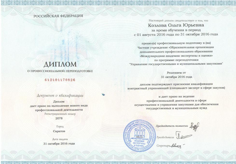 обучение на контрактного управляющего диплом