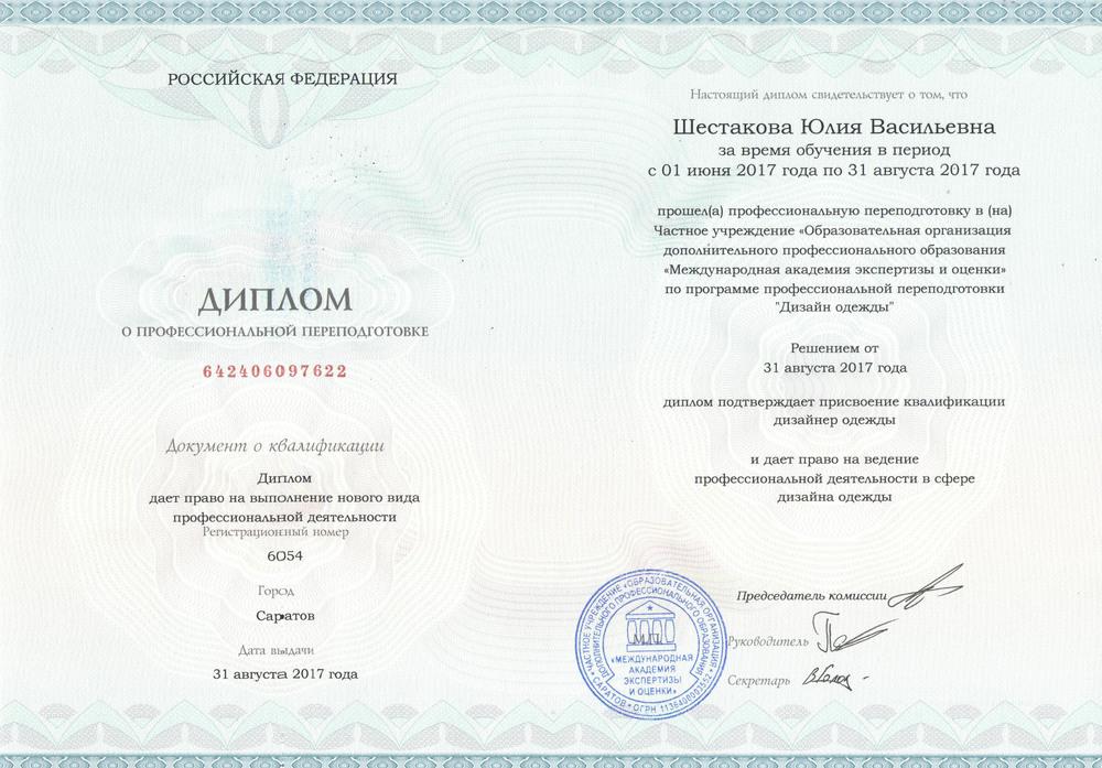 диплом дизайн одежды (обучение)