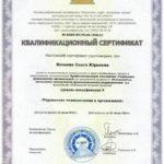 mba сертификация