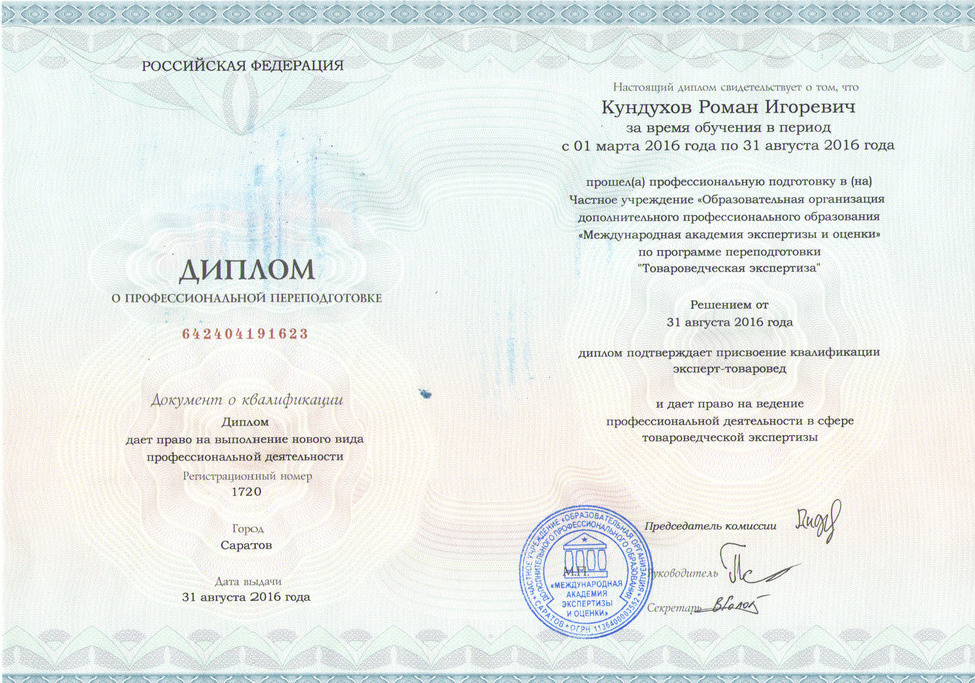 обучение на товароведа диплом