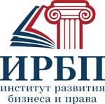Институт развития бизнеса и права (ИРБП)