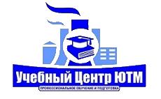 Учебный центр ЮТМ