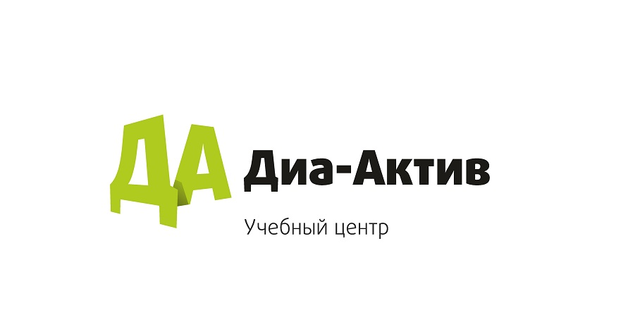 Автономная некоммерческая организация дополнительного профессионального образования Диа-Актив