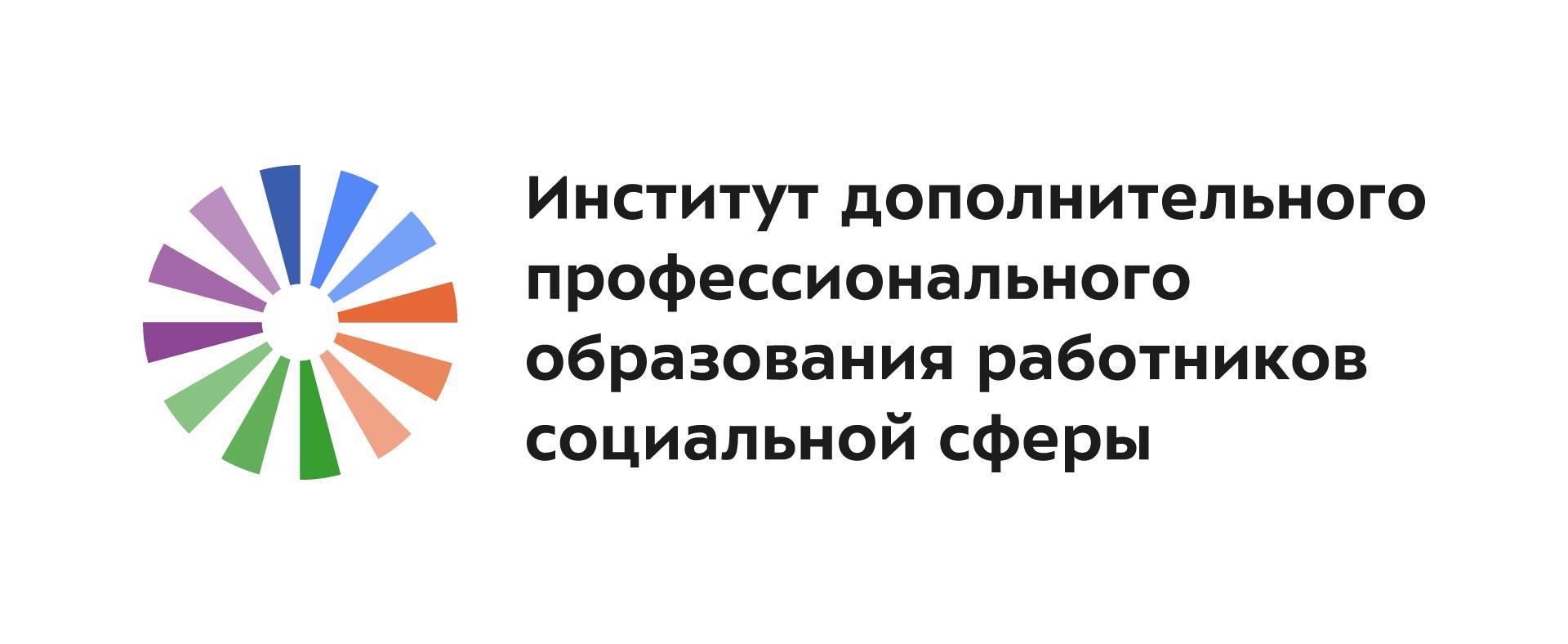 Институт дополнительного профессионального образования работников социальной сферы (ГАУ ИДПО ДТСЗН)